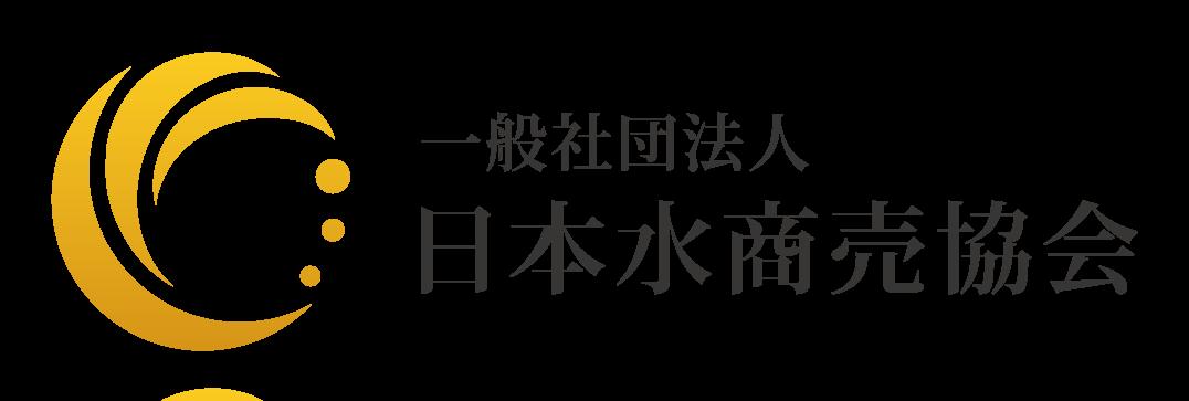 水商売協会ロゴ