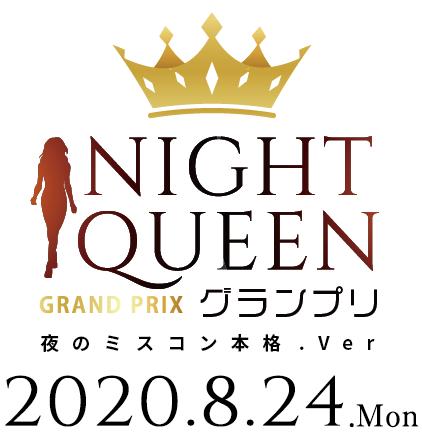 NightQueen2020ロゴ