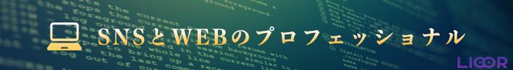 LICOR株式会社PCバナー