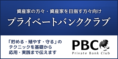 Private Bank ClubSPバナー
