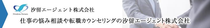 汐留エージェント株式会社PCバナー