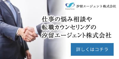 汐留エージェント株式会社SPバナー