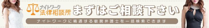弁護士法人若井綜合法律事務所PCバナー