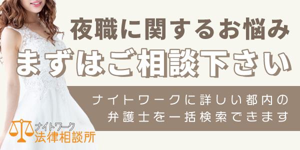 弁護士法人若井綜合法律事務所SPバナー