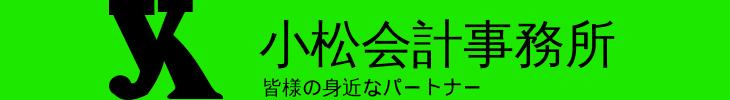 小松会計事務所PCバナー