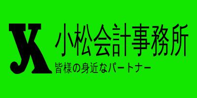 小松会計事務所SPバナー