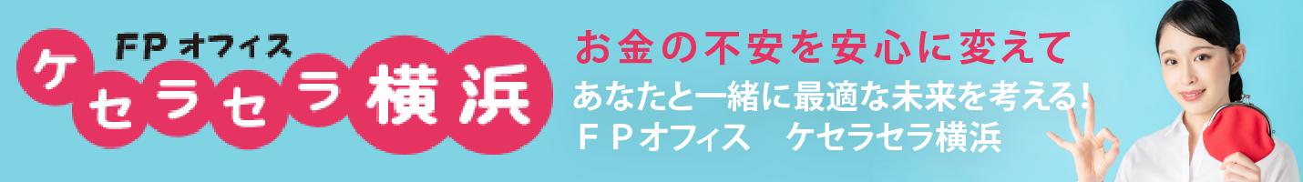 ケセラセラ横浜PCバナー